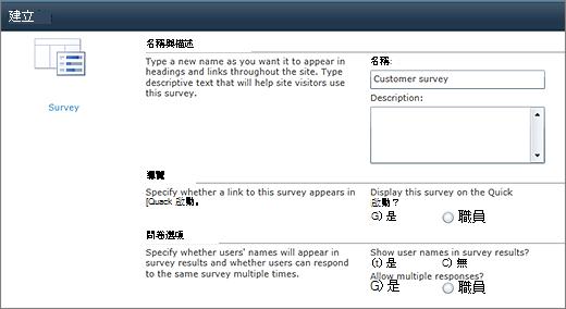 SharePoint 2010 問卷選項] 頁面