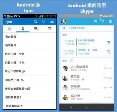 Lync 和商務用 Skype 的並列螢幕擷取畫面