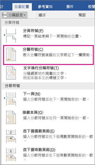[分隔設定] 功能表上醒目提示 [欄] 選項。