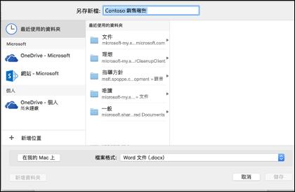 顯示盡可能儲存位置的 Sharepoint online 的位置] 對話方塊