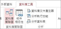 [資料庫工具] 索引標籤上的 [資料庫關聯圖] 命令