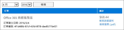 [帳單] 頁面顯示目前帳戶餘額的順序。