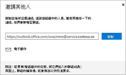 按一下 [複製或電子郵件內嵌在電子郵件中的 [加入] 連結