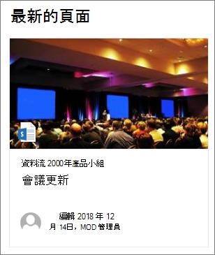 在醒目提示的內容網頁元件中顯示頁面縮圖圖像的範例