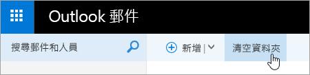 [清空資料夾] 按鈕的螢幕擷取畫面。