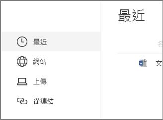 插入文件網頁組件