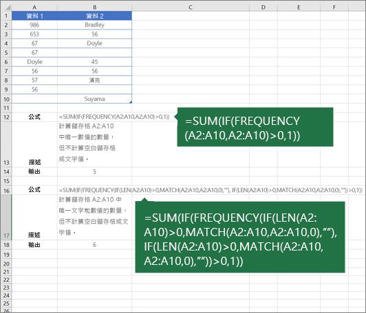 計算重複值中唯一值數的嵌套函數範例