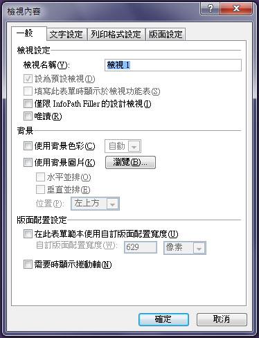 新增、刪除及切換表單的檢視