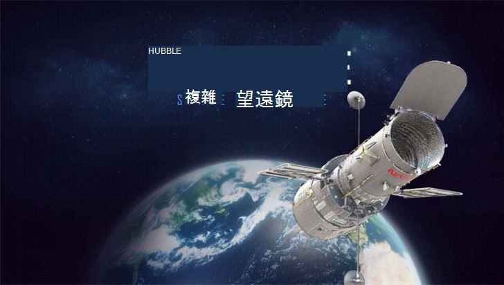 關於 Hubbble 望遠鏡之簡報的第一 ecover 的螢幕擷取畫面
