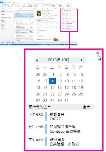 固定的 [行事曆預覽] 上的 [移除預覽] 命令