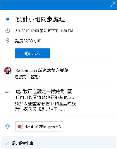 Outlook 網頁版行事曆預覽。