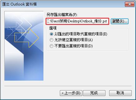 儲存目的地與檔案名稱會顯示在 [匯出檔案名稱] 方塊中。