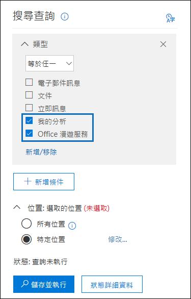選取要匯出的使用情況資料的 MyAnalytics 和 Office 漫遊服務核取方塊
