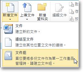 [新增文件] 功能表上的 [文件組] 命令