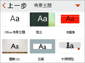 IOS 版 PowerPoint 中的 [主題] 功能表。