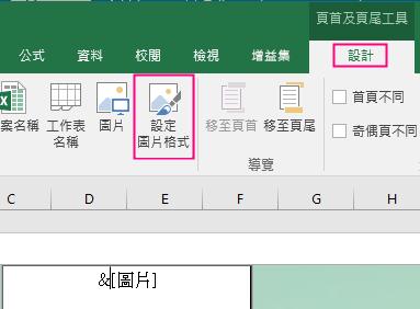 Excel 的背景格式