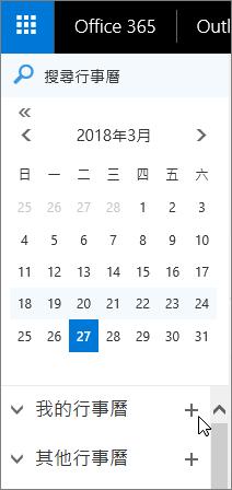 顯示 [行事曆] 瀏覽窗格中 [您的行事曆] 和 [其他行事曆] 區域的螢幕擷取畫面。