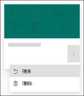 在 Microsoft Forms 中還原表單或刪除表單的表單選項