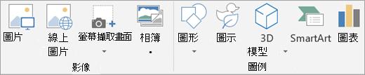 在 PowerPoint 中插入影像或圖例。