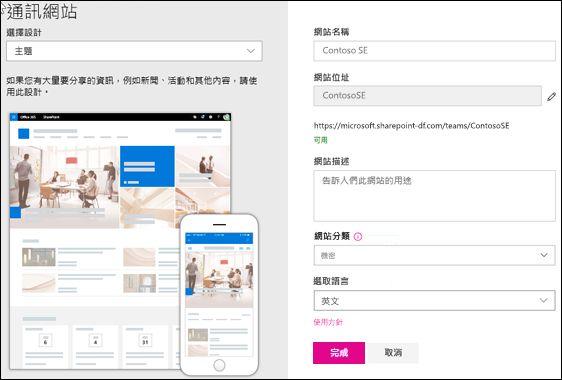 建立 SharePoint 通訊網站