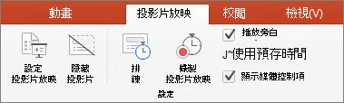 螢幕擷取畫面顯示的投影片放映] 索引標籤選項設定投影片放映、 隱藏投影片、 排練計時、 錄製投影片放映及核取方塊的播放旁白、 [使用預存時間] 和 [顯示媒體控制項。