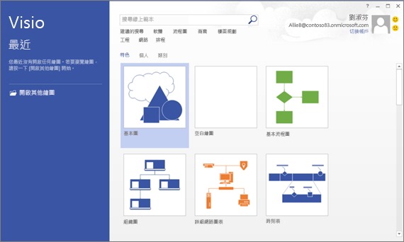 使用 Visio 建立流程圖、樓面規劃、時間表及其他類型的繪圖