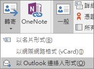 在 Outlook 中,[連絡人] 索引標籤的 [動作] 群組中,選擇 Foward,然後選擇一個選項。