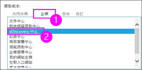 在 [企業] 索引標籤上的網站集合範本