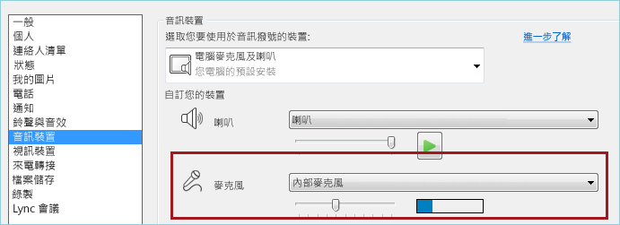 Lync 音訊檢查麥克風的螢幕擷取畫面