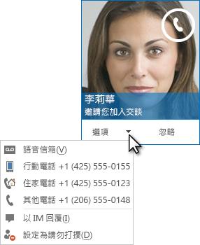 連絡人圖片出現於上方角落之音訊通話通知的螢幕擷取畫面
