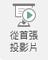 此按鈕會從簡報中的第一張投影片開始投影片放映。