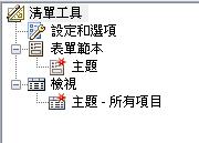 表單範本清單和檢視