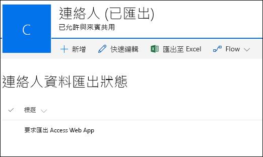 內含標題已要求匯出 Access Web App 記錄的 SharePoint 清單