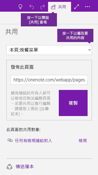 在 OneNote 中共用單一頁面的螢幕擷取畫面
