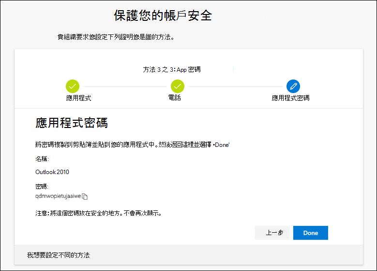 應用程式密碼頁面,包含複製密碼