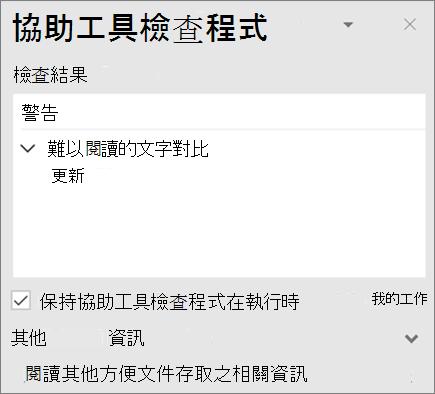 Outlook 中的協助工具檢查程式