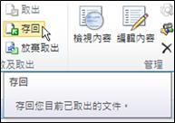 SharePoint 功能區,游標指向 [存回] 圖示