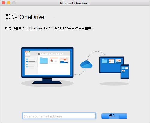 OneDrive 設定中第一個頁面的螢幕擷取畫面