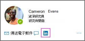 在個人檔案卡片上顯示 LinkedIn 圖示