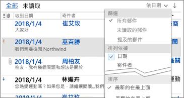 可用來排序郵件的篩選器清單