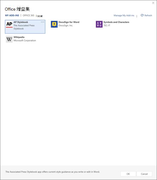 螢幕擷取畫面顯示我的增益集] 索引標籤 Office 增益集] 頁面會顯示使用者的增益集的位置。選取增益集來啟動它。也可以使用是管理我的增益集或重新整理的選項。