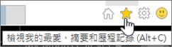 Internet Explorer [摘要] 按鈕
