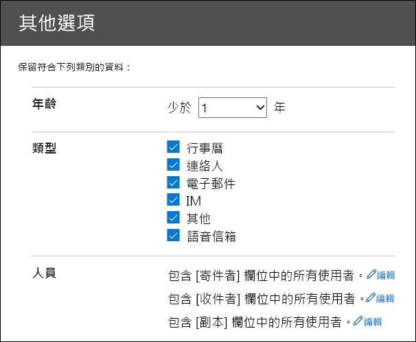 修剪匯入的資料更多選項] 頁面上,設定篩選器