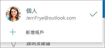 Android 版 OneDrive App 中的 [新增帳戶]