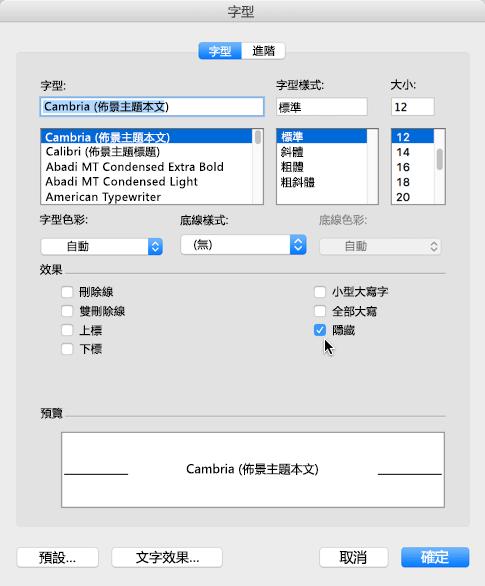 若要隱藏段落標記,請選取所需的標記,然後依序按一下 [格式] > [字型] > [隱藏]
