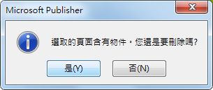 如果您嘗試刪除含有內容的頁面,就會收到此警告。