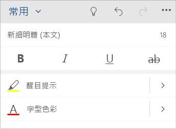 Word Mobile 中 [文字格式設定] 功能表的螢幕擷取畫面。