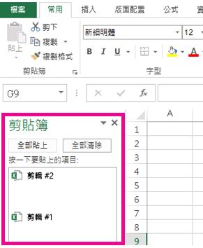 [剪貼簿] 清單顯示剪貼簿上的項目。