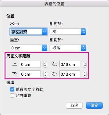 在 [周圍文字距離] 底下設定所選表格與本文之間的間距。