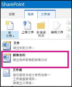 [新增文件] 功能表的下拉式清單顯示 [銷售合約] 內容類型。